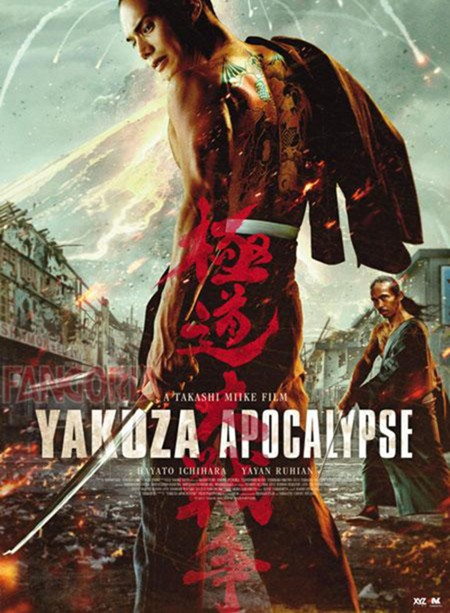 Póster de Yakuza Apolcapyse: The Great War of the Underworld, de Takashi Miike