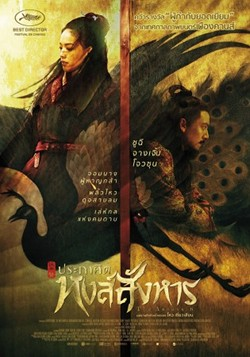 Póster alternativo de The Assassin (Hou Hsiao-Hsien)