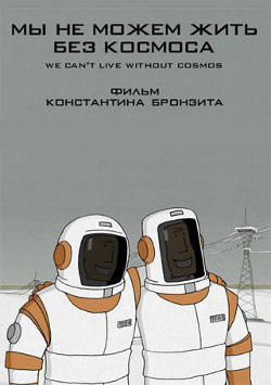 We can't live without cosmos poster